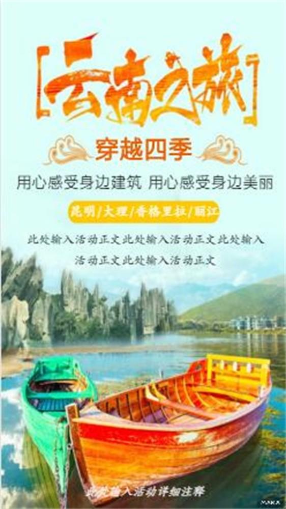 云南旅途海报模板活力旅行社促销活动