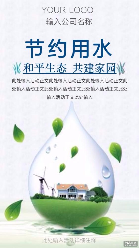 节约用水和平生态共建家园海报活动