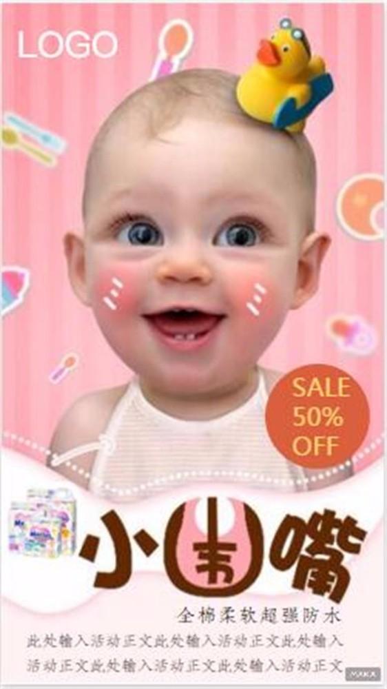 粉色可爱小宝宝欢乐笑容海报模板