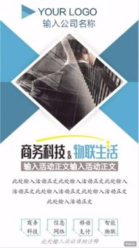 任务背影清新大气物联网科技公司行业介绍