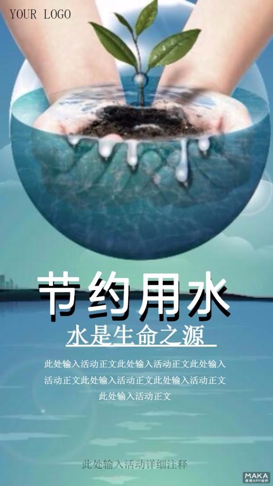 节约用水蓝色大海天空海报模板