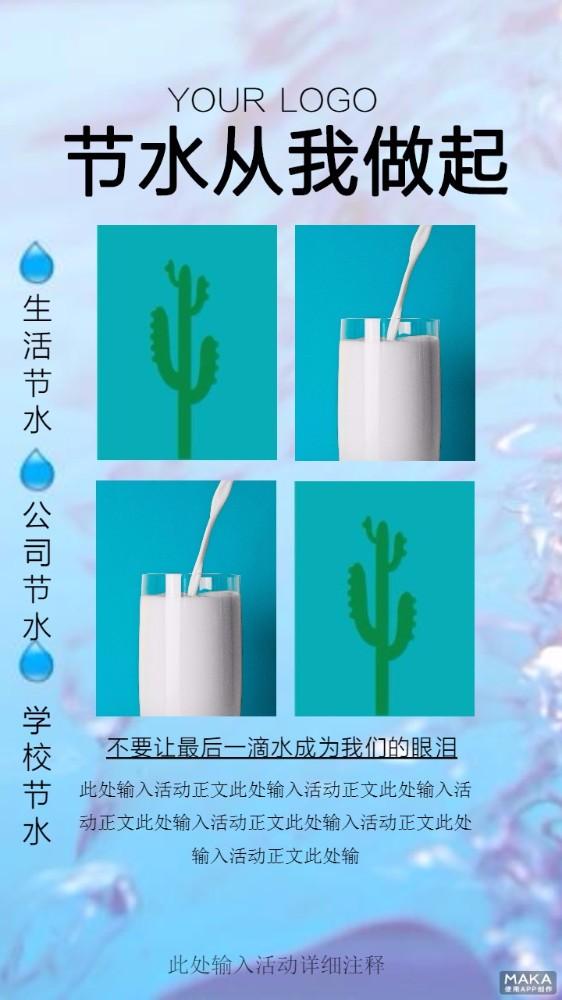 节约用水从我做起简约清新海报模板