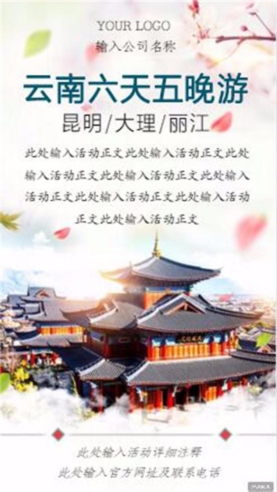 云南六天五晚游旅游团促销活动走起