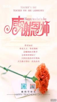 感谢恩师教师节宣传海报