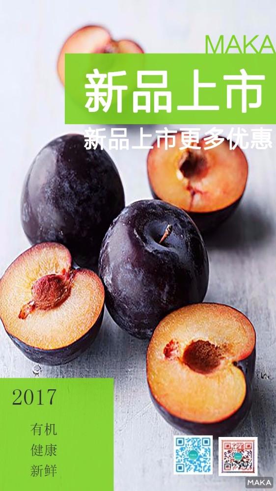 水果新品上市