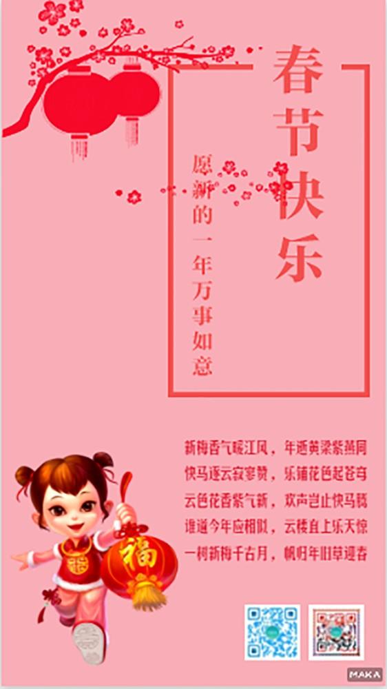 春节新年祝福