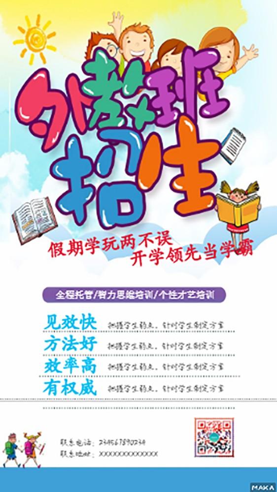 外教班招生_maka平台海报模板商城