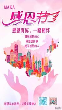粉色感恩节宣传海报