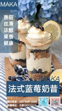 法式蓝莓奶昔