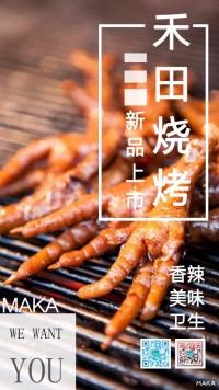 禾田烧烤店新品