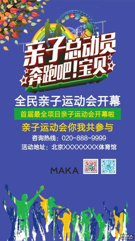 亲子运动会开幕活动宣传海报