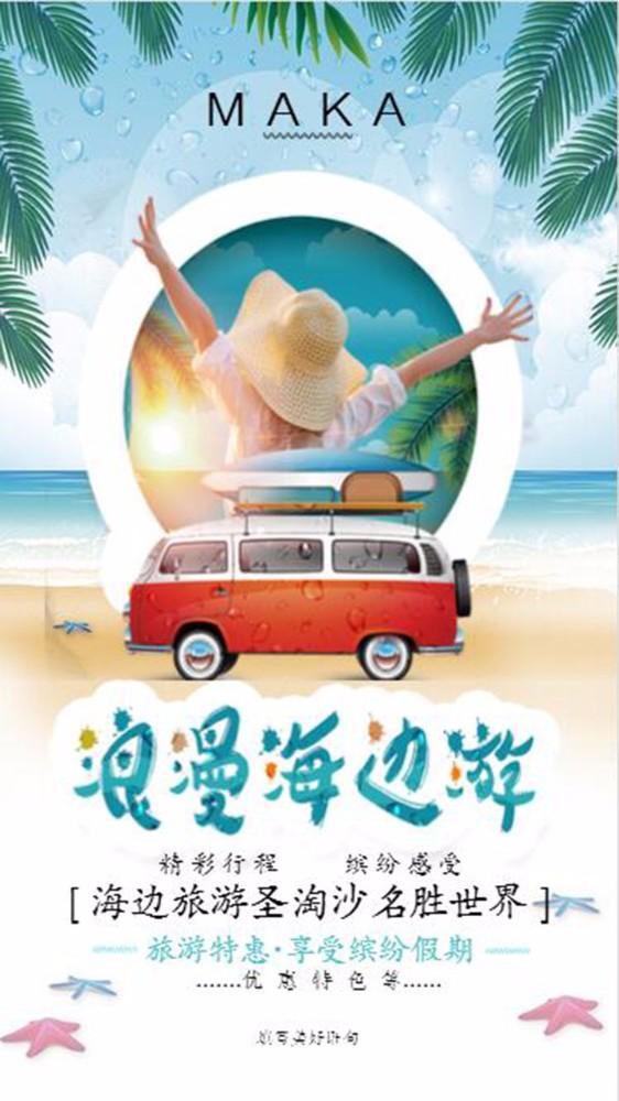 浪漫海边游度假旅行社景区