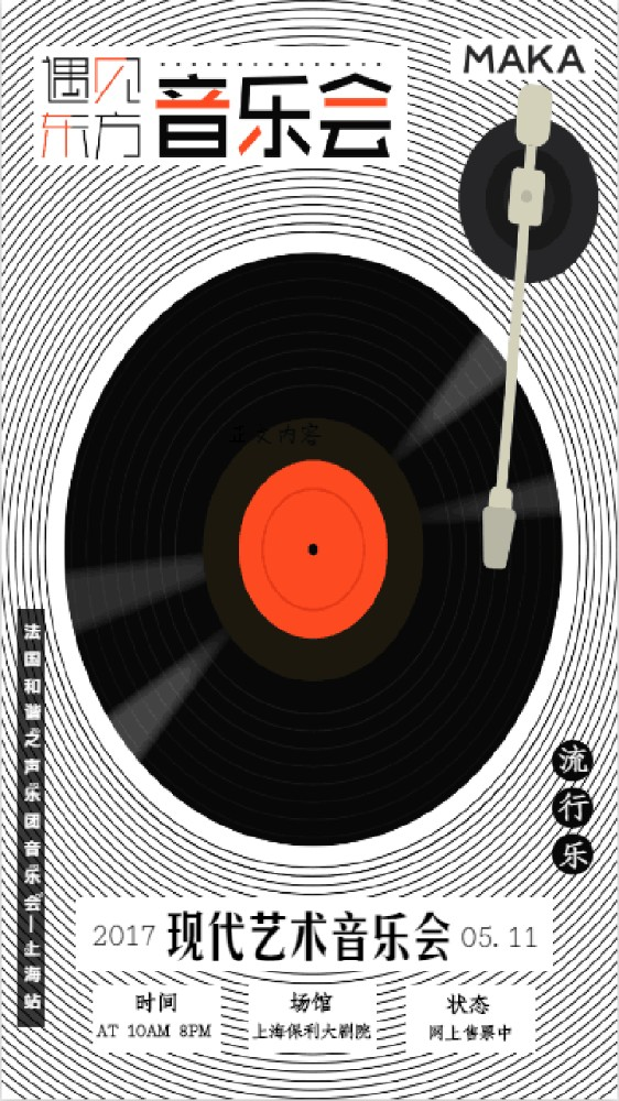 级简现代艺术风格音乐会合唱团海报
