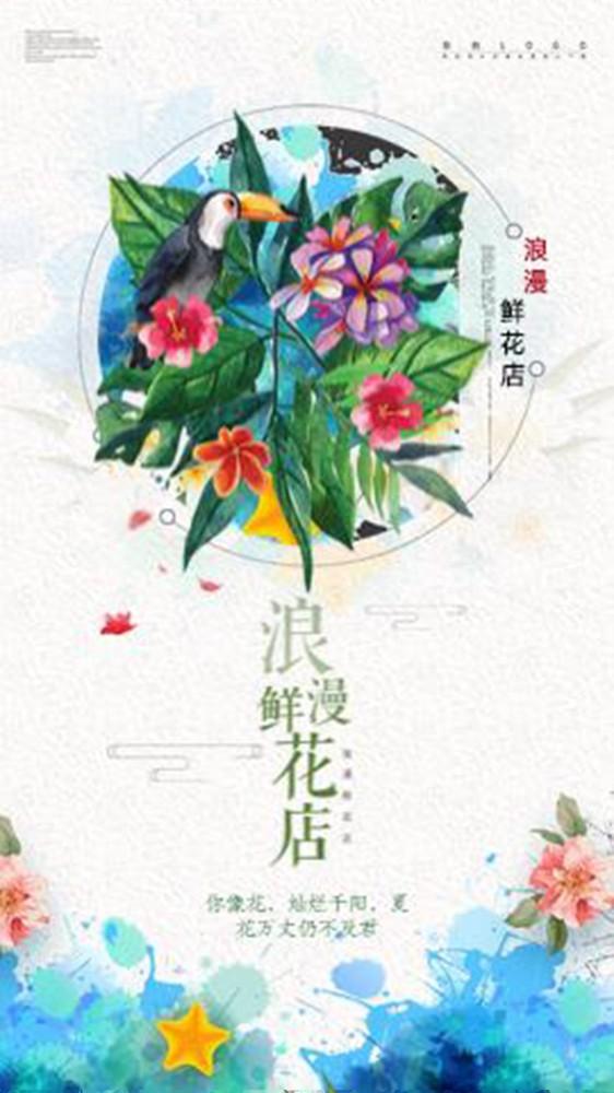 手绘蓝色优雅清新植物唯美浪漫花店促销宣传海报