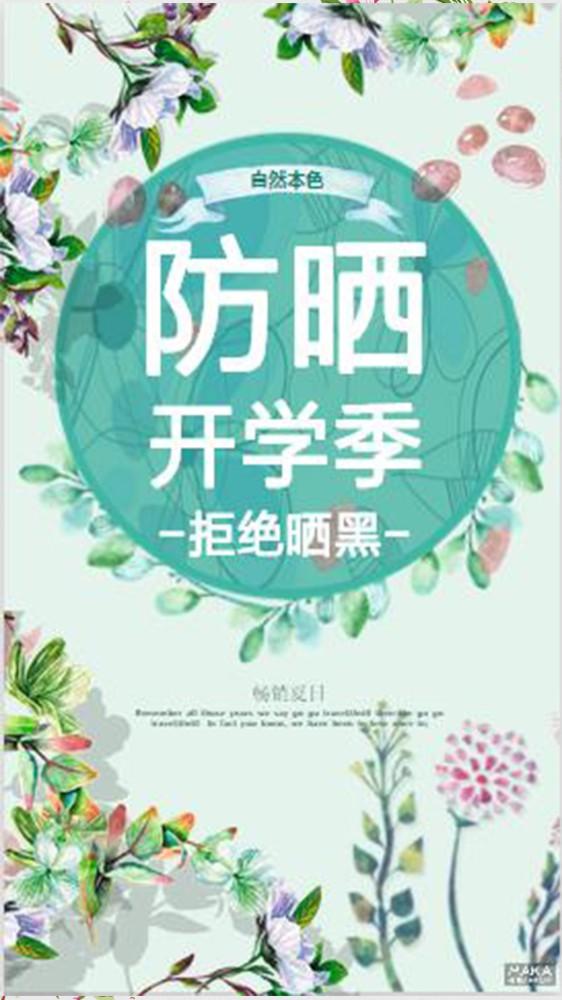 小清新唯美夏季植物浪漫护肤品化妆品促销宣传海报