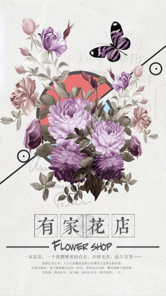 手绘唯美植物唯美浪漫花店开业促销宣传海报