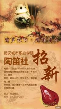 古风中国风复古做旧乐器社团陶笛社招新宣传海报