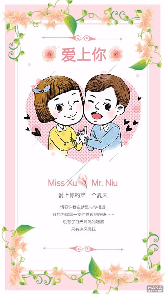 清新淡雅可爱卡通手绘植物情侣恋爱日记个人心情海报