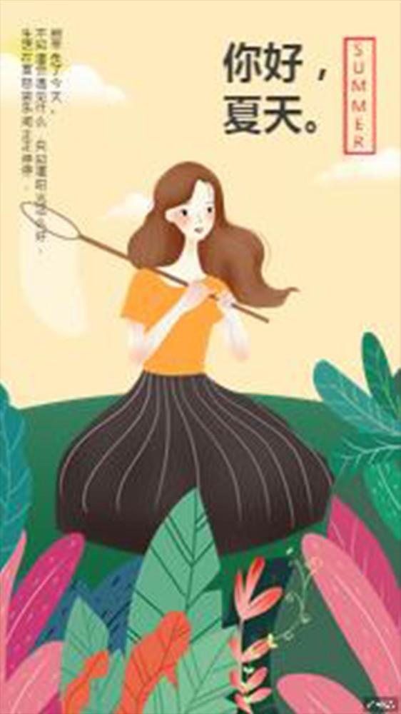 矢量化清新卡通小姑娘植物白云夏日个人心情海报
