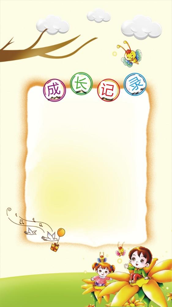 可爱卡通手绘自然儿童成长记录记事卡