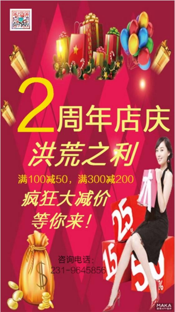 2周年店庆促销企业通用红色扁平化