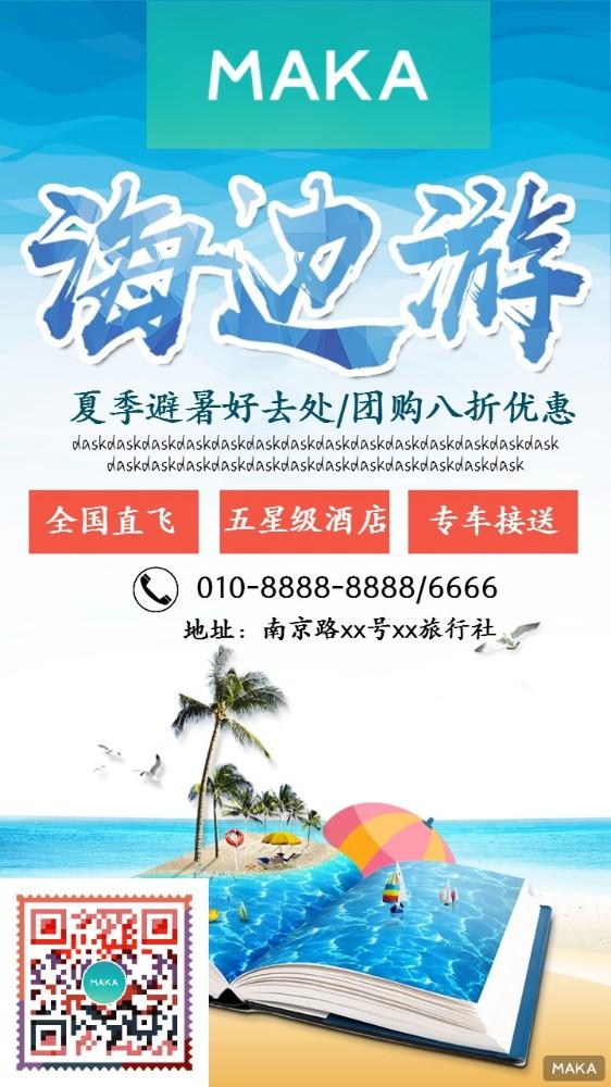 夏季避暑海边游旅行方案宣传海报