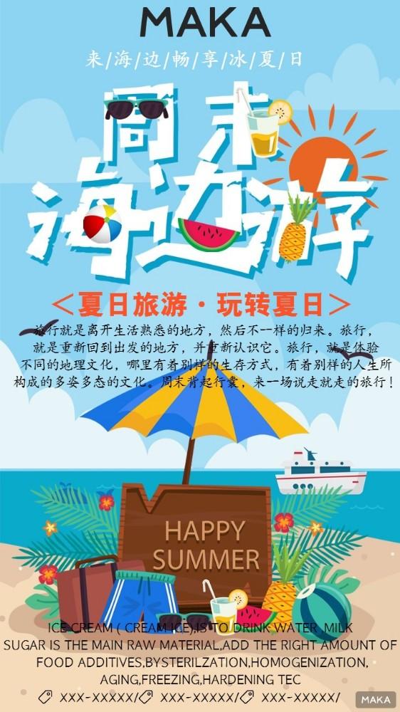 夏日海边游,玩转夏日主题旅游方案宣传海报
