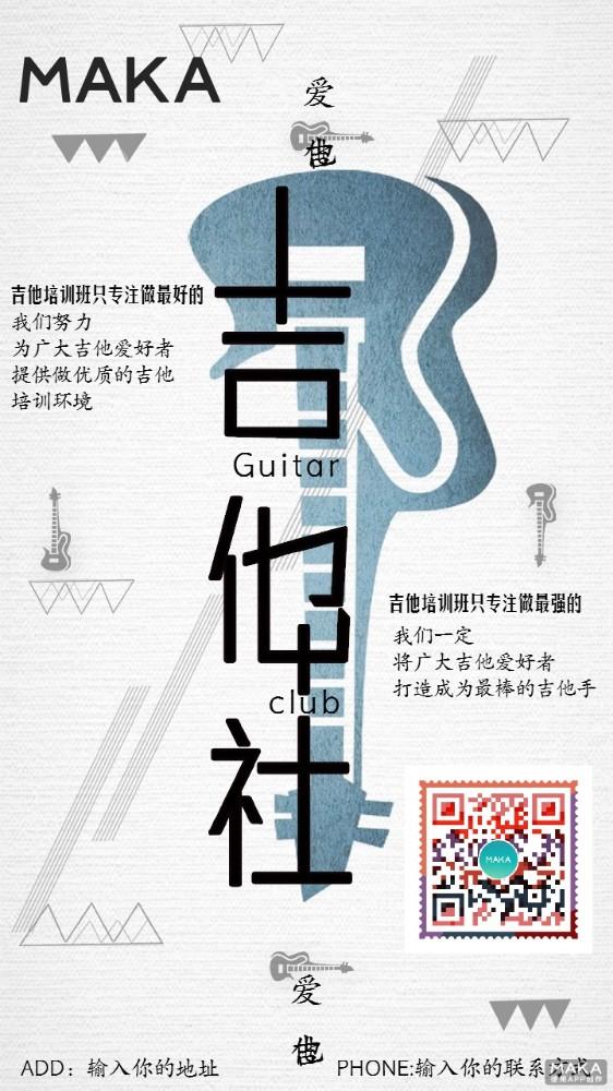 吉他社招生广告清新文艺风宣传海报