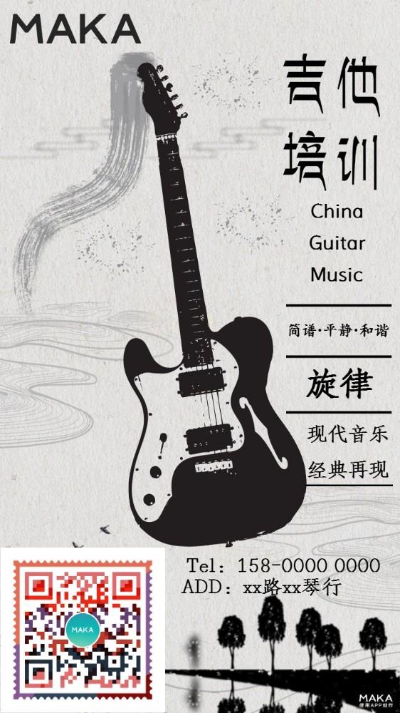 吉他培训班招生海报_吉他培训招生宣传海报清新民族风_MAKA平台h5模版商城