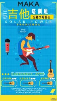 吉他培训名牌师资宣传海报卡通摇滚版