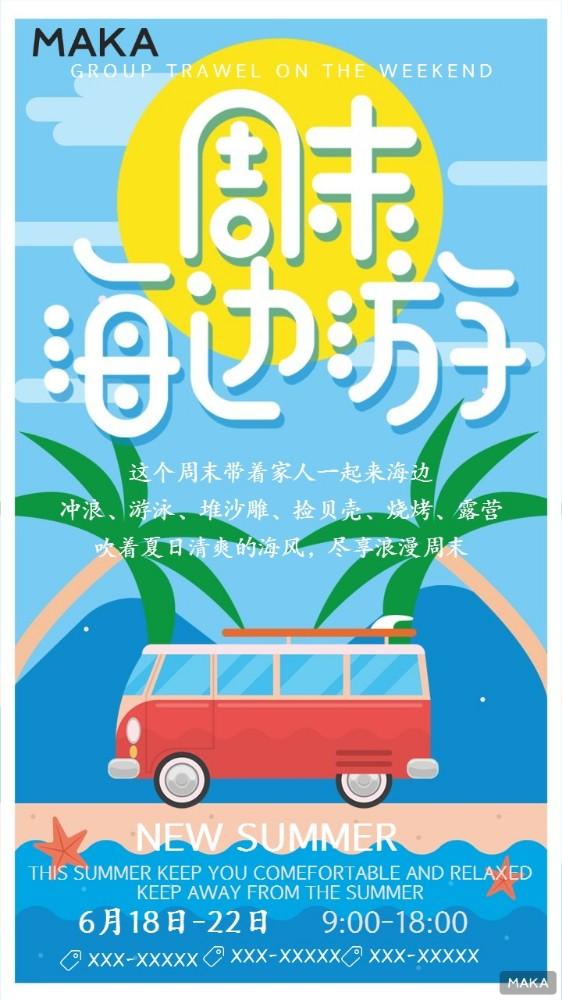 (3)周末海边游计划方案宣传海报清新蓝