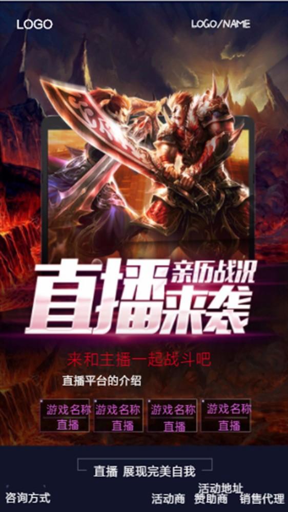 时尚炫酷卡通大气游戏直播活动宣传海报