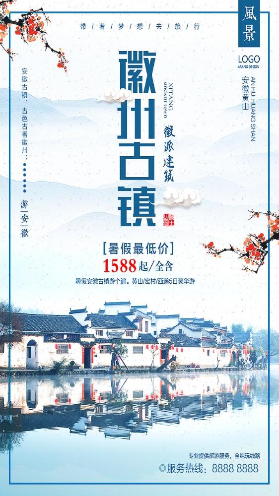 徽州古镇暑期游