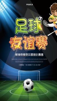 足球友谊赛宣传
