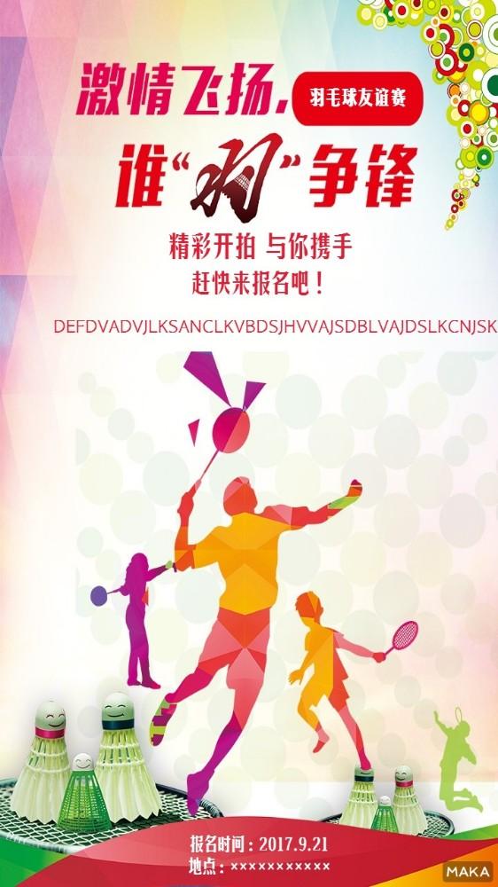 羽毛球友谊赛宣传海报唯美风格