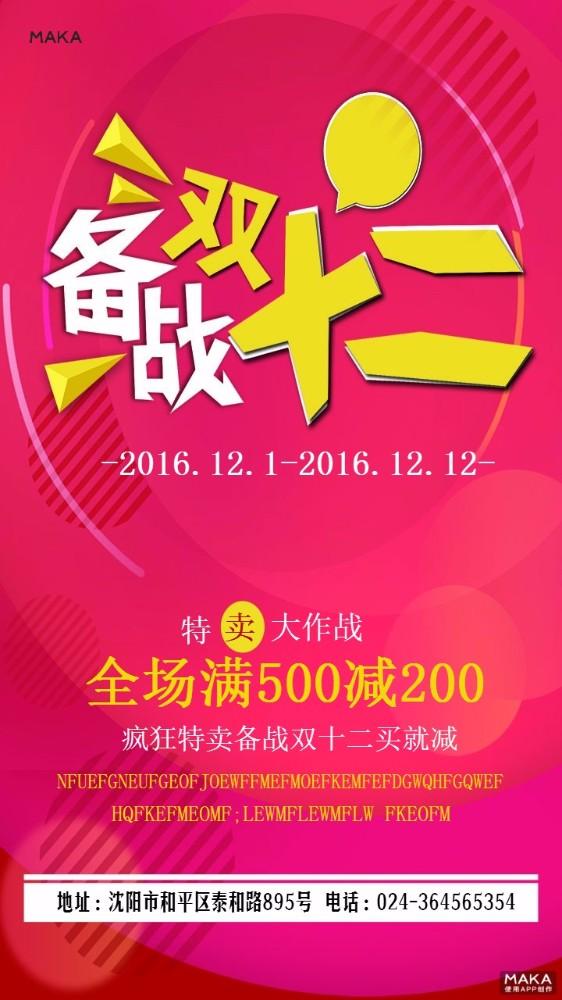 备战双十二促销宣传活动黄红简约风格