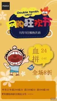 网购狂欢节促销宣传活动海报卡通可爱风格