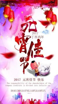 中国风风格元宵佳节促销宣传海报