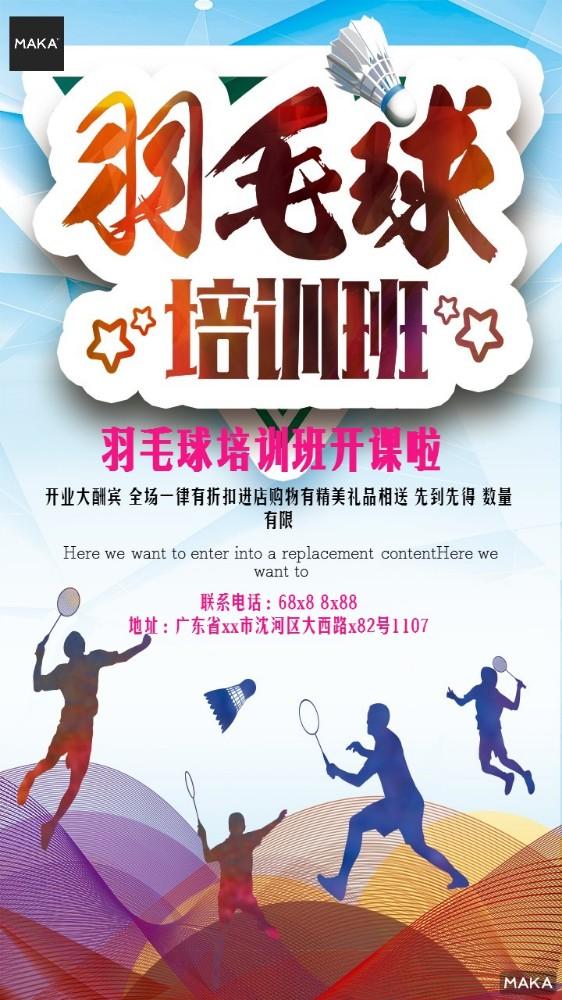 羽毛球培训班招生宣传海报剪影