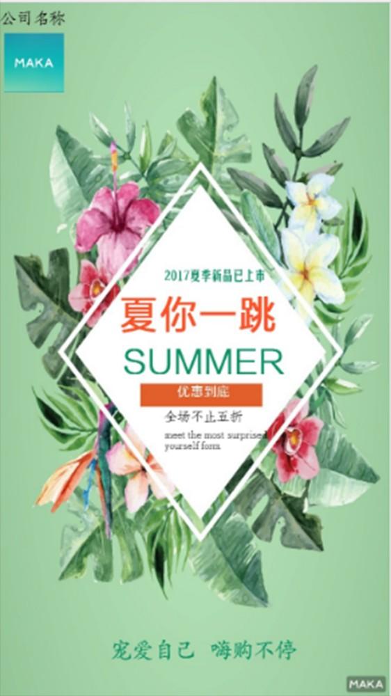 2017年夏季新品上市促销打折宣传活动小清新风格