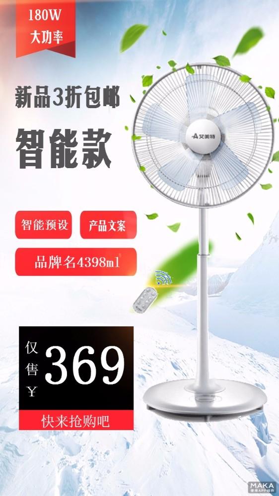 家用电器智能风扇产品宣传海报
