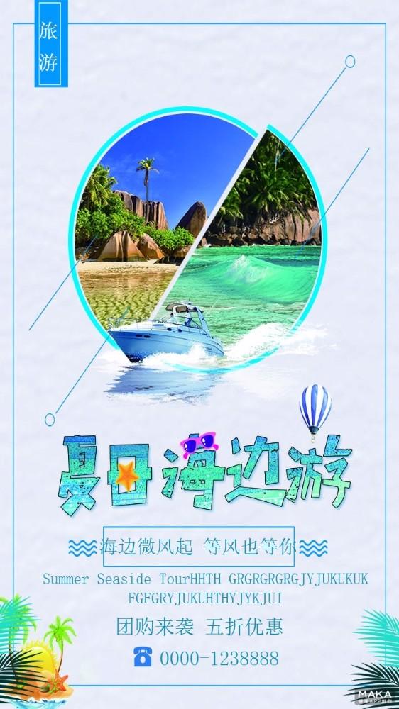 文艺风格夏日海边旅游宣传海报