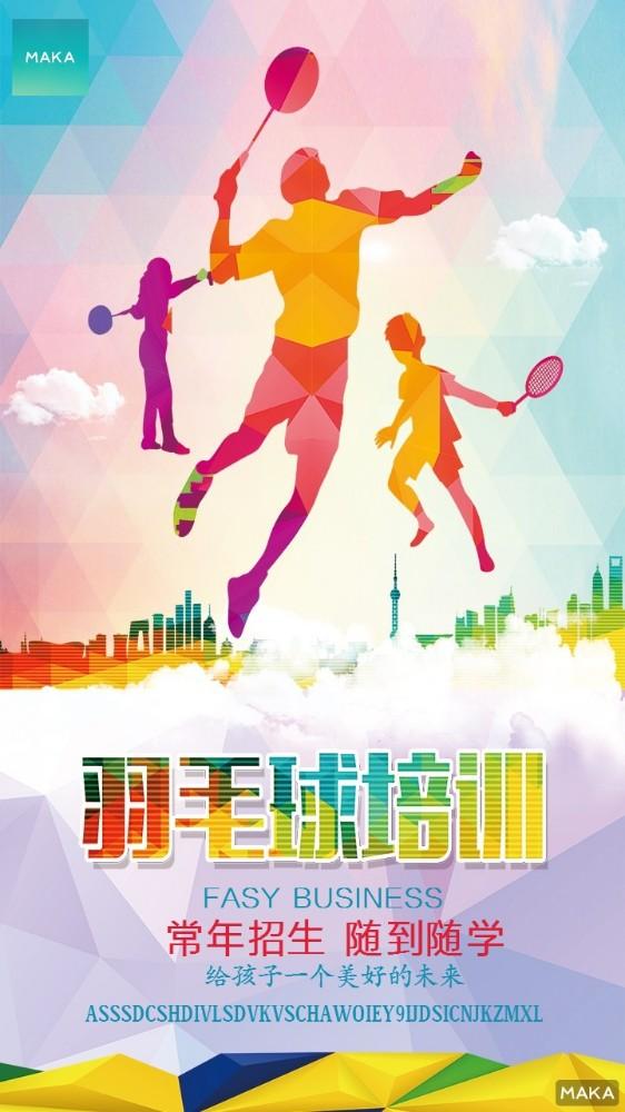 羽毛球培训班招生宣传海报
