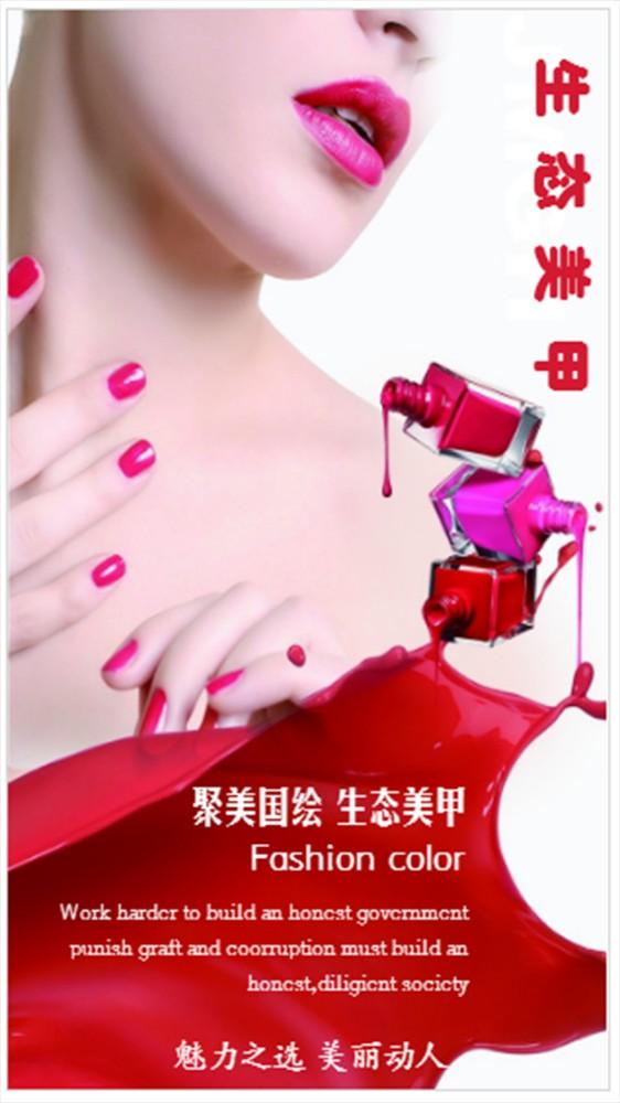 生态美甲宣传海报