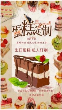 蛋糕定制宣传海报