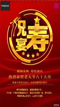 祝寿宴展示海报红色简约风格