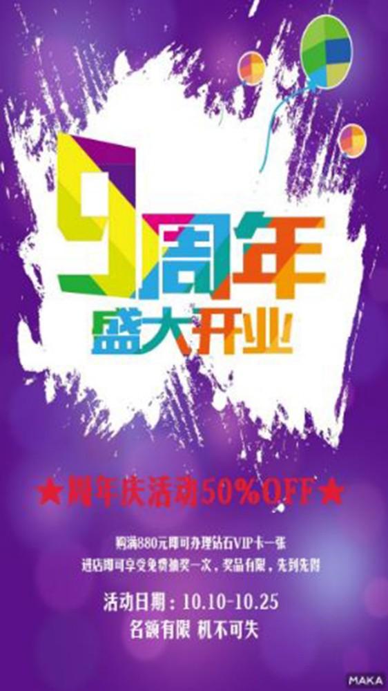 九周年庆感恩回馈活动宣传海报