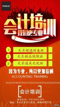 会计专业培训招生宣传海报红色中国风