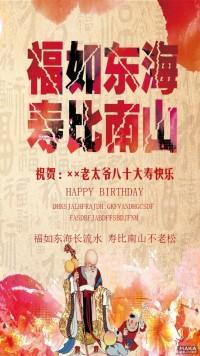 祝寿宴展示宣传海报中国风风格