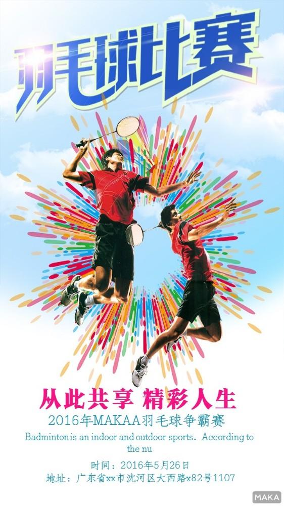 简约羽毛球比赛宣传活动海报